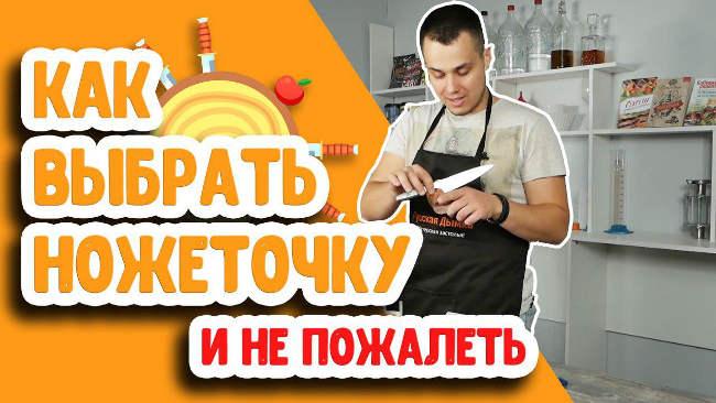 Видео Русская Дымка — Настоящий повар покажет, как и чем точить нож! Как выбрать точилку для ножей?