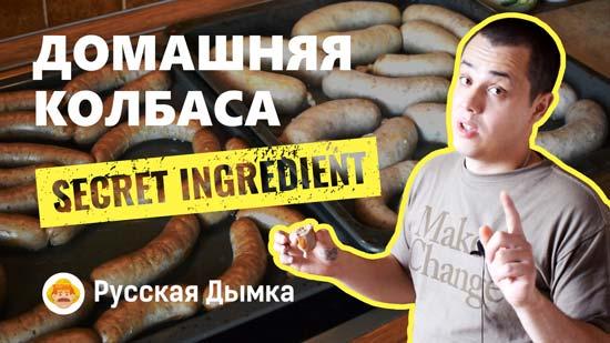 Видео Русская Дымка — Домашняя колбаса по-техасски: рецепт колбасы с секретным ингредиентом