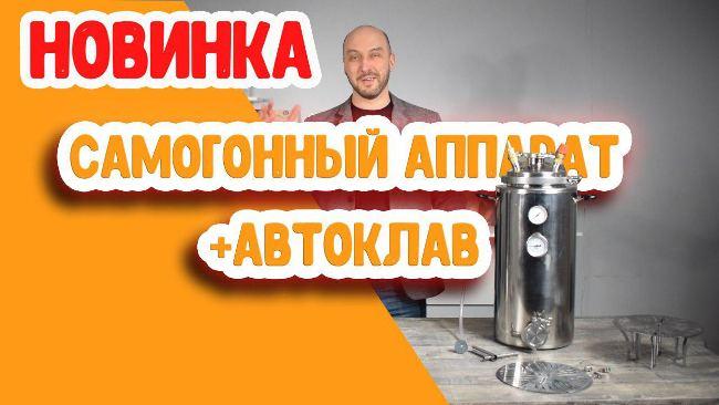 Видео Русская Дымка — Новинка! Автоклав Wein: лучший паровой автоклав для самогонщика!