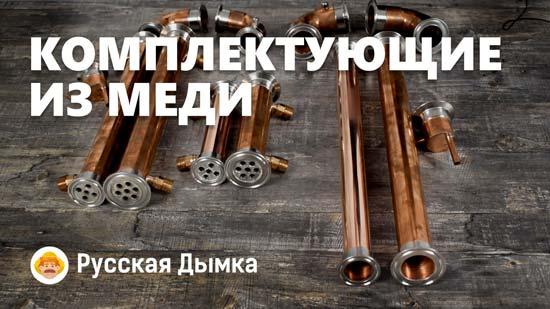 Видео Русская Дымка — Медные комплектующие для самогонных аппаратов. Ассортимент, размеры.