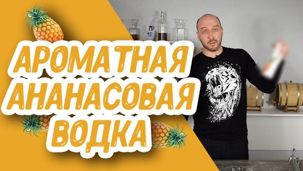 Видео Русская Дымка — Рецепт ароматной водки из доступного сырья! Мацерация: просто, быстро и вкусно!