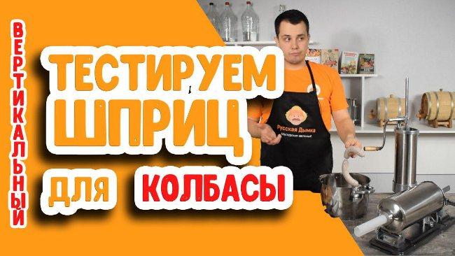Видео Русская Дымка — Приготовление колбасы в домашних условиях: большой колбасный шприц и смесь приправ