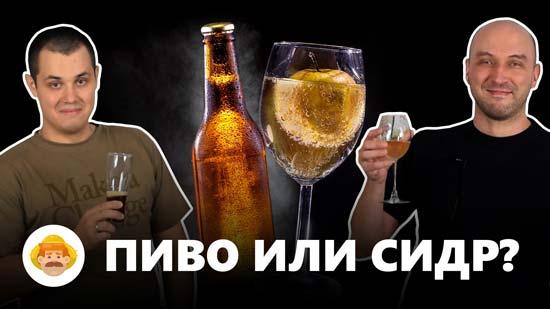 Видео Русская Дымка — Дегустация домашнего сидра и пива с грейпфрутом