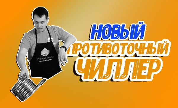 Видео Русская Дымка — Новинка! Противоточный чиллер для охлаждения сусла при варке домашнего пива