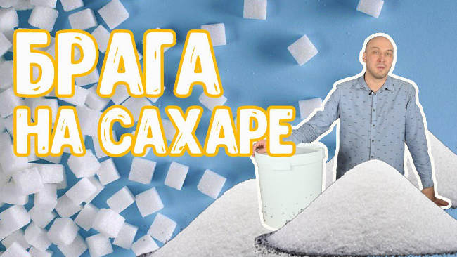 Видео Русская Дымка — Как поставить брагу: сколько нужно сахара? Простой рецепт самогона