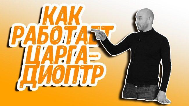 Видео Русская Дымка — Как работает царга диоптр: еще раз о настройке мощности при перегонке самогона