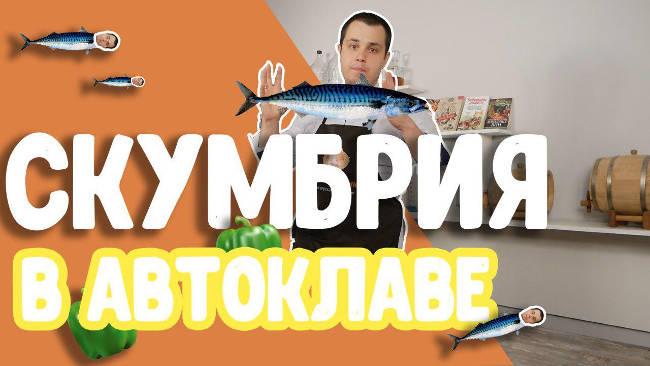 Видео Русская Дымка — Заготовки на зиму: домашние рыбные консервы из скумбрии с овощами в автоклаве Hanhi
