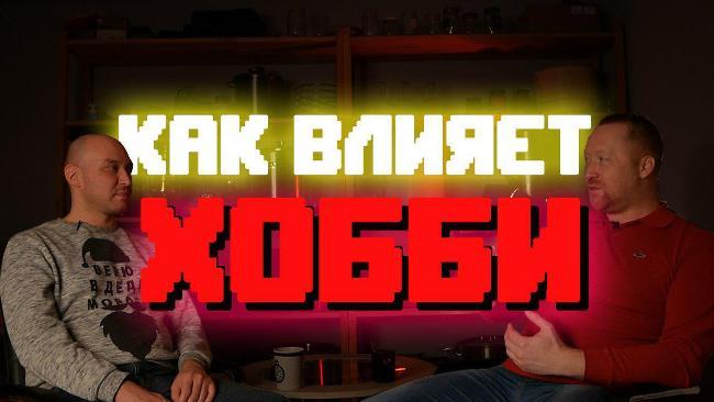 Видео Русская Дымка — Как влияет хобби на человека
