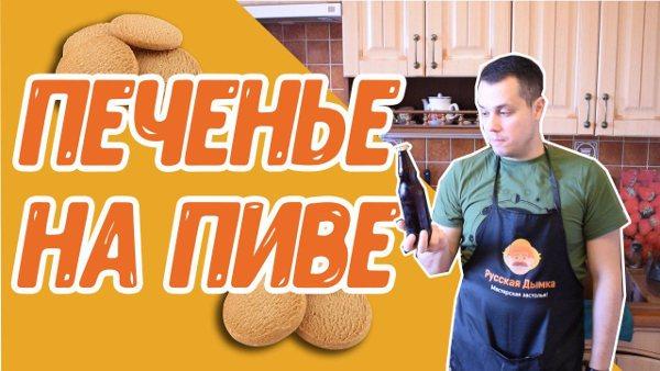 Видео Русская Дымка — Вкусный рецепт в домашних условиях: песочное печенье на пиве