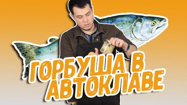 Видео Русская Дымка — Рыбные консервы в домашних условиях: рецепт горбуши в паровом автоклаве Wein