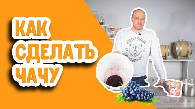 Видео Русская Дымка — Как сделать чачу? Чача из винограда в домашних условиях