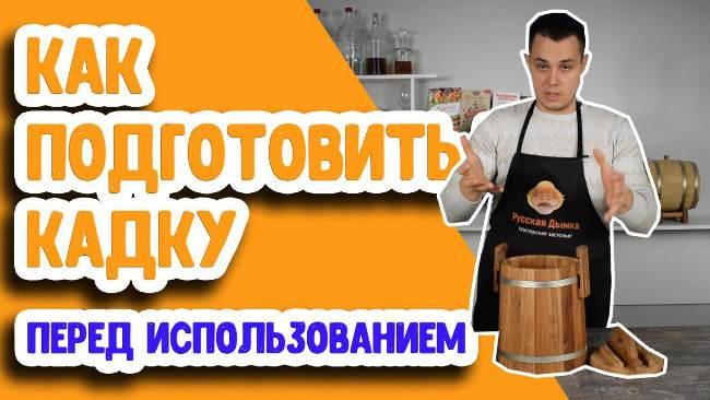 Видео Русская Дымка — Не занимайся засолкой капусты, пока не посмотришь! Как подготовить кадку?