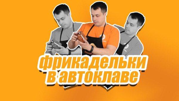 Видео Русская Дымка — Домашние заготовки: рецепт фрикаделек в паровом автоклаве Wein