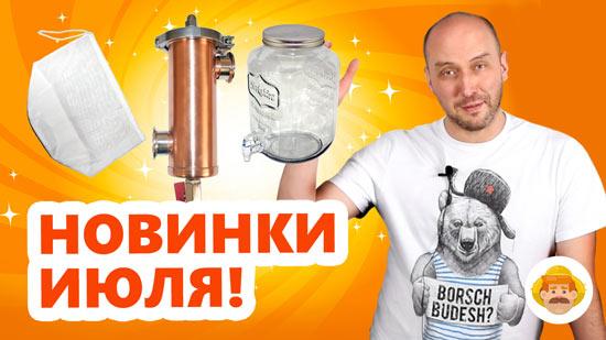 Видео Русская Дымка — Летние новинки 2019 в магазине Русская Дымка