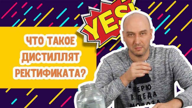 Видео Русская Дымка — Как сделать водку: еще один способ правильно разбавить спирт водой | Дистиллят ректификата
