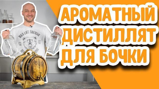 Видео Русская Дымка — Как сделать ароматный дистиллят для заливки в дубовую бочку? Дистилляция солодовой браги