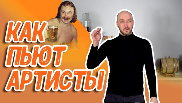 Видео Русская Дымка — Как пьют артисты: мы за культуру употребления алкоголя!