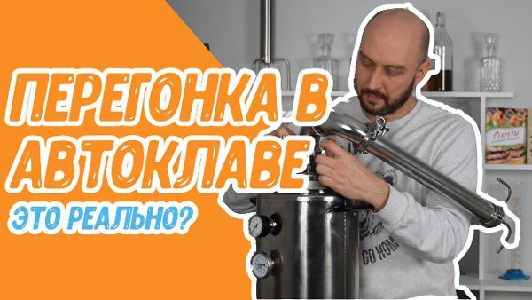 Видео Русская Дымка — Перегонка самогона на домашнем автоклаве Wein: автоклав - самогонный аппарат