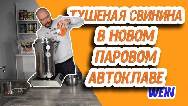 Видео Русская Дымка — Новинка! Паровой автоклав Wein для заготовок: как приготовить домашнюю тушенку из свинины?
