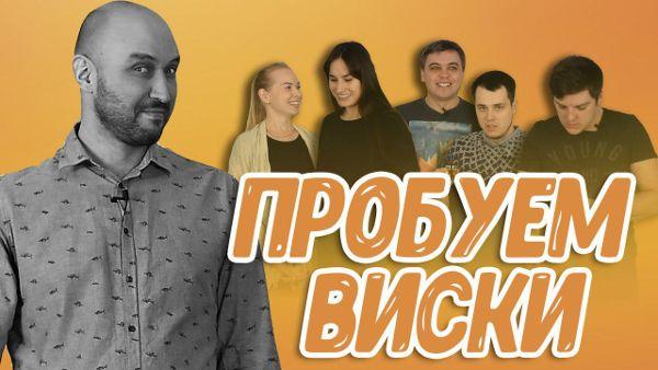 Видео Русская Дымка — Мы пробуем виски: дегустация виски и не виски!