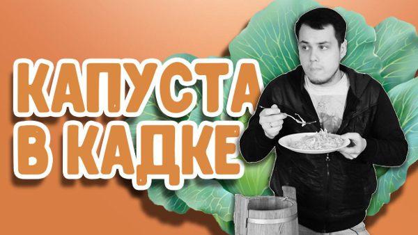 Видео Русская Дымка — Как квасить капусту в кадке: классический рецепт квашеной капусты