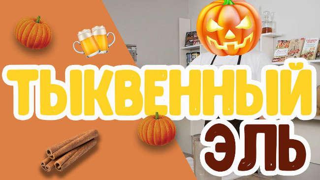 Видео Русская Дымка — Рецепт пива: эль с медом и тыквой