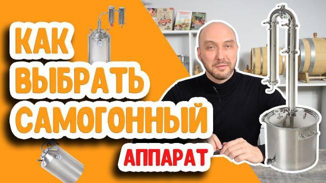 Видео Русская Дымка — Купить самогонный аппарат и не прогадать: как выбрать самогонный аппарат в 2019 году?