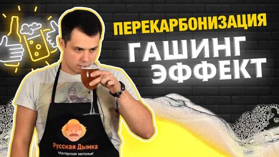 Видео Русская Дымка — Гашинг-эффект в домашнем пиве | Карбонизация и перекарбонизация - наглядно
