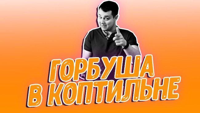 Видео Русская Дымка — Рецепт: горячее копчение горбуши в домашних условиях