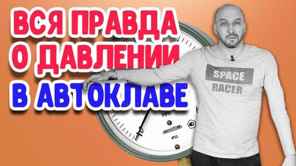 Видео Русская Дымка — Какой домашний автоклав лучше: с клапаном на 1.5 или на 3 атмосферы? Вся правда о давлении!