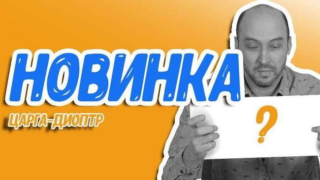 Видео Русская Дымка — Новинка! Царга-диоптр: увидеть, как работает СПН, ароматизировать самогон!
