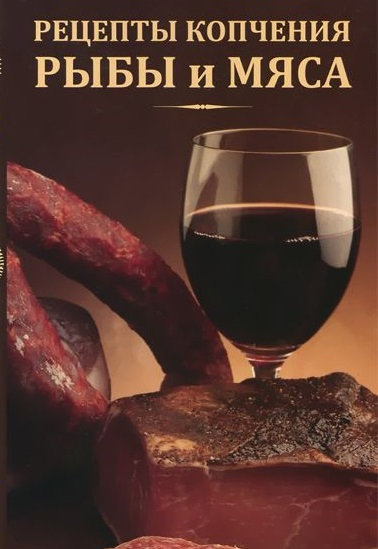 Книга «Рецепты копчения рыбы и мяса»
