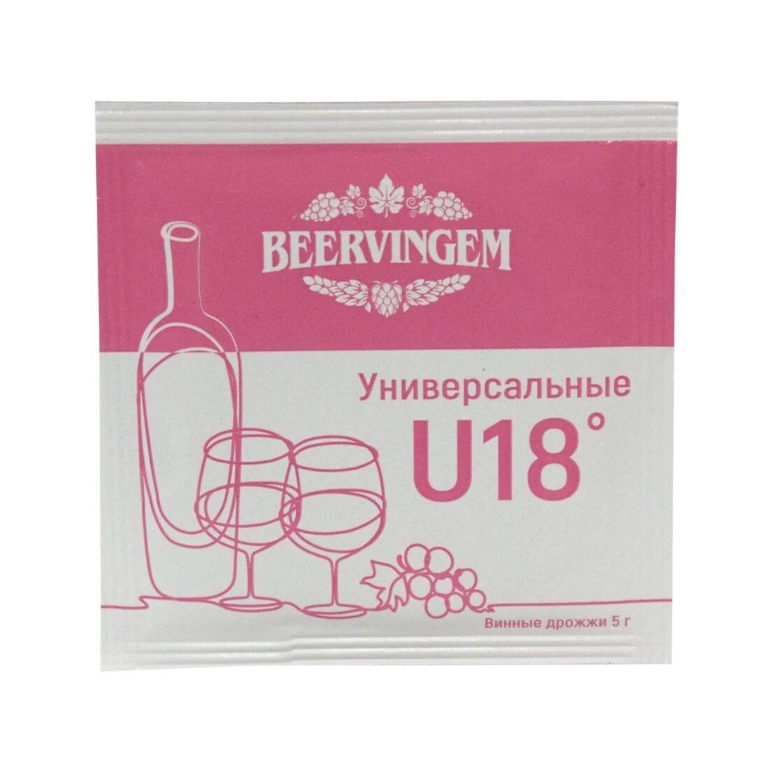 Дрожжи винные BEERVINGEM Universal U18