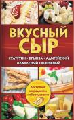 Книга «Вкусный сыр»