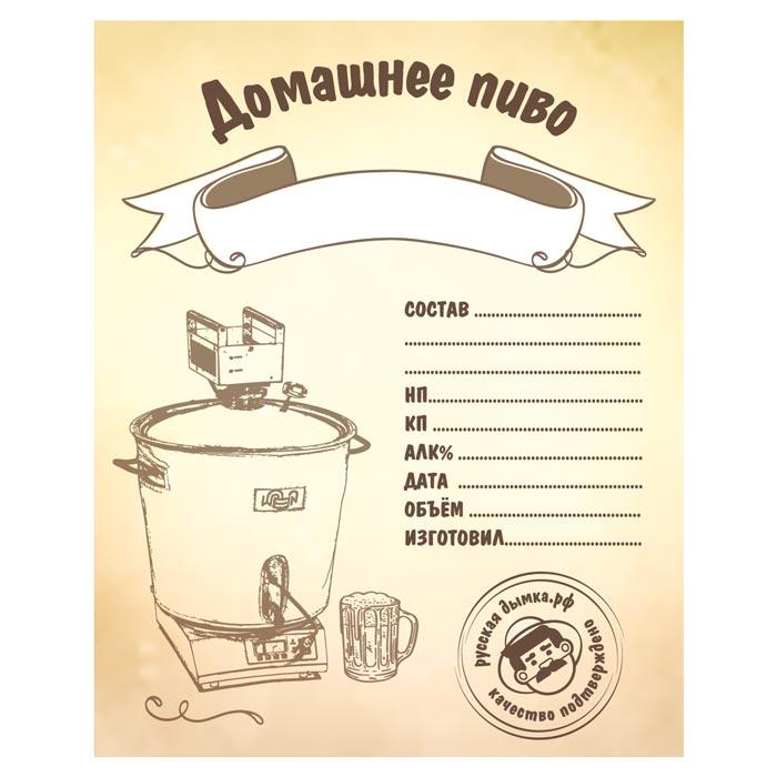 Наклейка «Домашнее пиво»