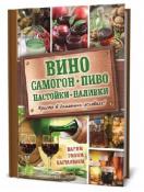Книга «Вино, самогон, пиво, настойки, наливки»