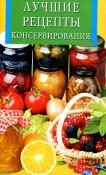 Книга «Лучшие рецепты консервирования»