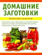 Книга «Домашние заготовки. Любимые рецепты»