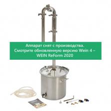 Самогонный аппарат Wein 4 PRO, 50 л