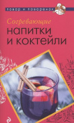 Книга «Согревающие напитки и коктейли»