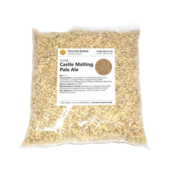 Солод CASTLE MALTING Pale Ale, 1 кг