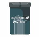 Купить Солодовые экстракты в Владимире