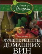 Книга «Лучшие рецепты домашних вин»