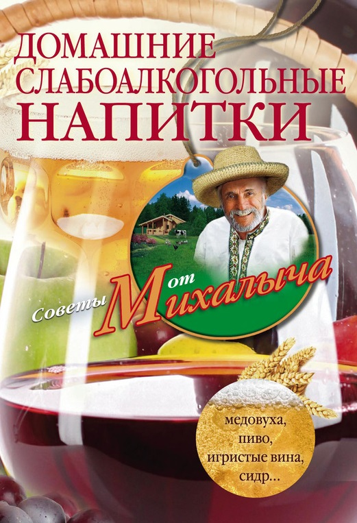 Книга «Домашние слабоалкогольные напитки» Советы от Михалыча