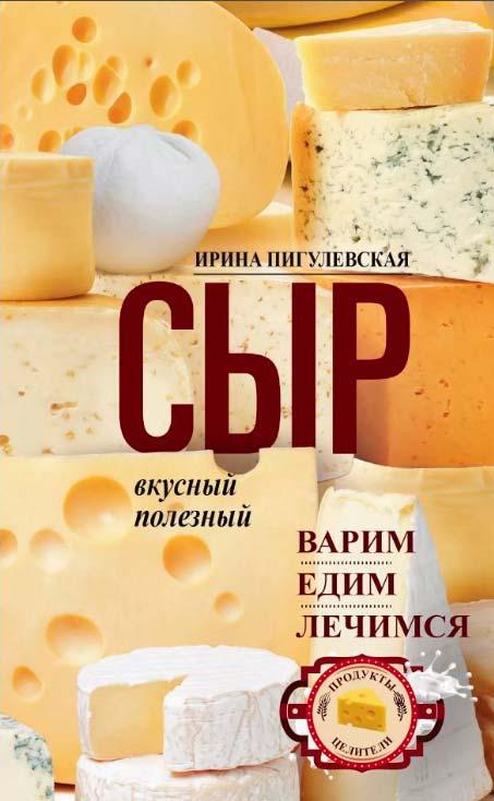 Книга «Сыр вкусный, целебный. Варим, едим, лечимся»*