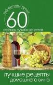 Книга «Лучшие рецепты домашнего вина»