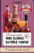 Книга «Домашние вино, наливки, настойки, самогон»