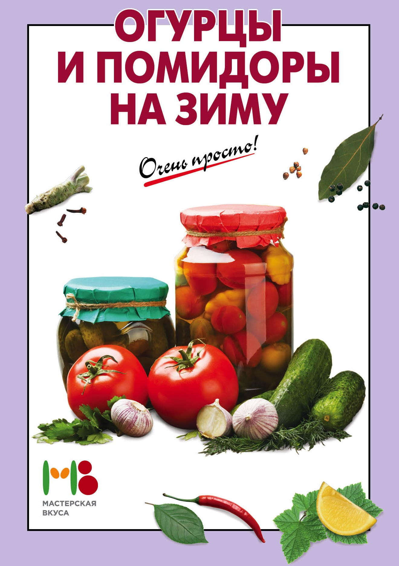 Книга «Огурцы и помидоры на зиму»*