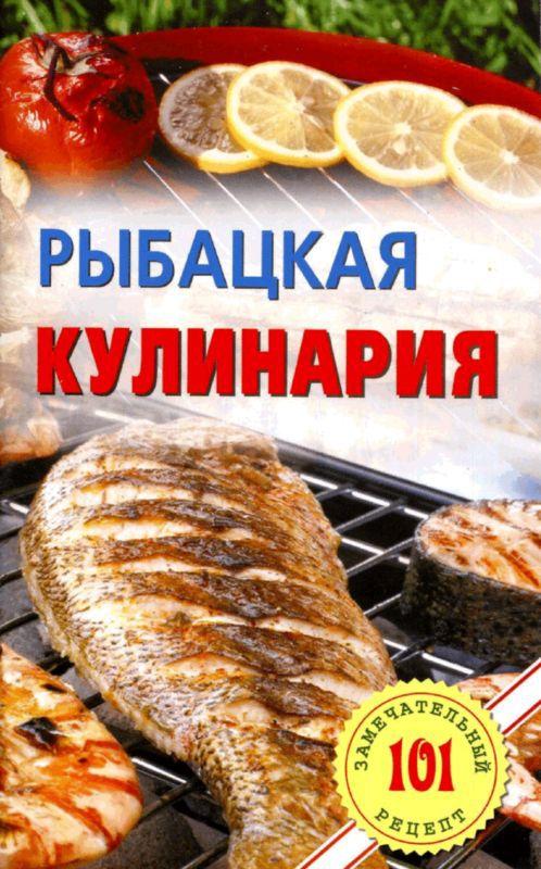 Книга «Рыбацкая кулинария»