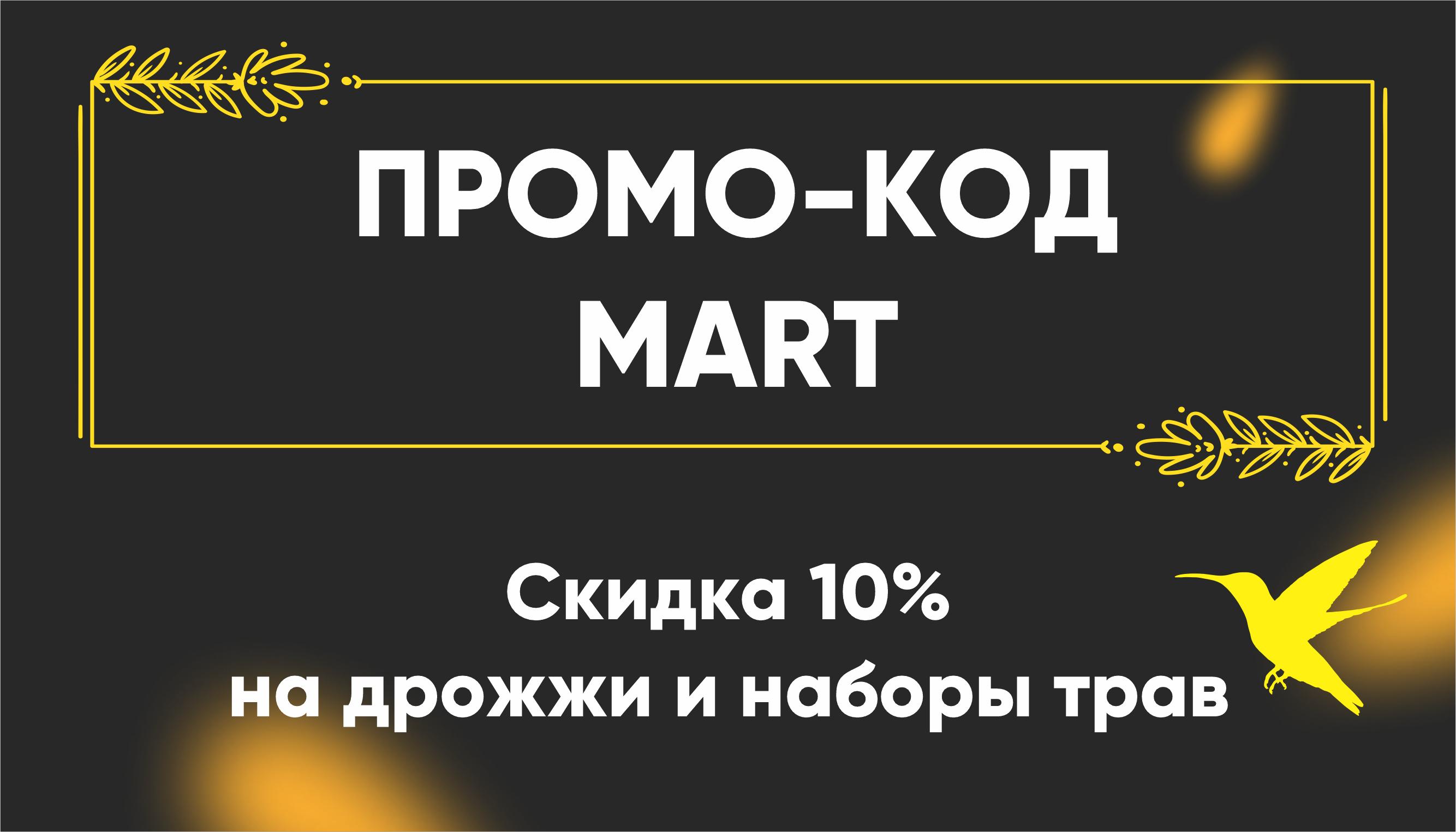 Скидка 10% по промокоду MART